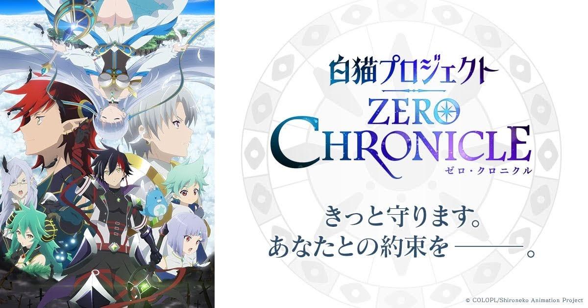 白猫プロジェクト ZERO CHRONICLE|全話アニメ無料動画まとめ