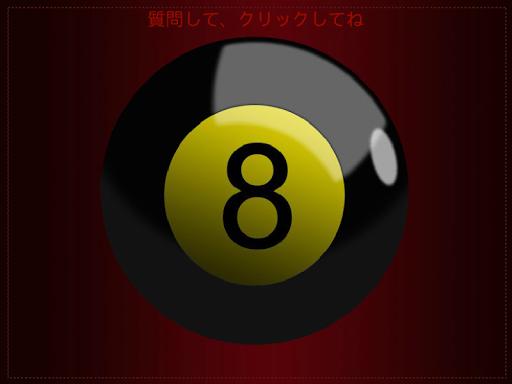 8つの魔法のボールは