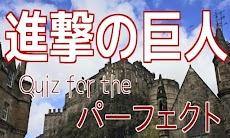 Quiz for 進撃の巨人ゲームクイズ 進撃パーフェクトのおすすめ画像4