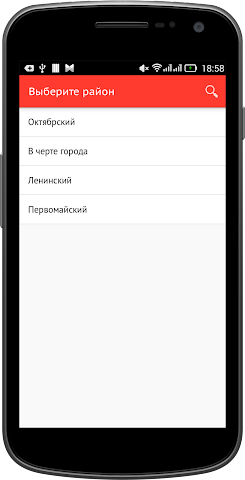 android Sakura51 Screenshot 0