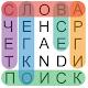 Поиск Слова (game)