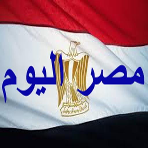 مصر اليوم 新聞 LOGO-玩APPs