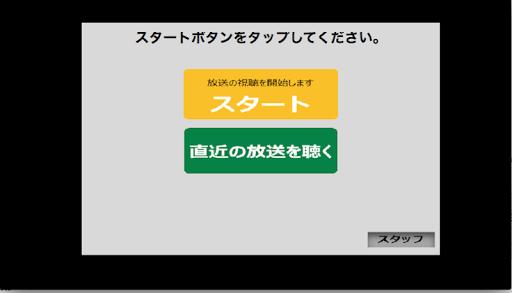 電信防災情報 screenshot 1