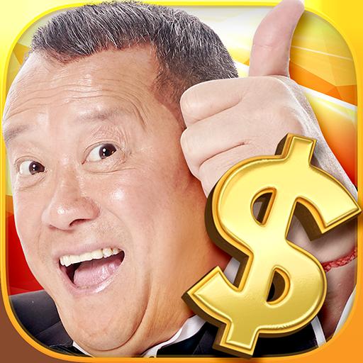 老子有錢 - 麻將、德州撲克、老虎機、百家樂 (game)