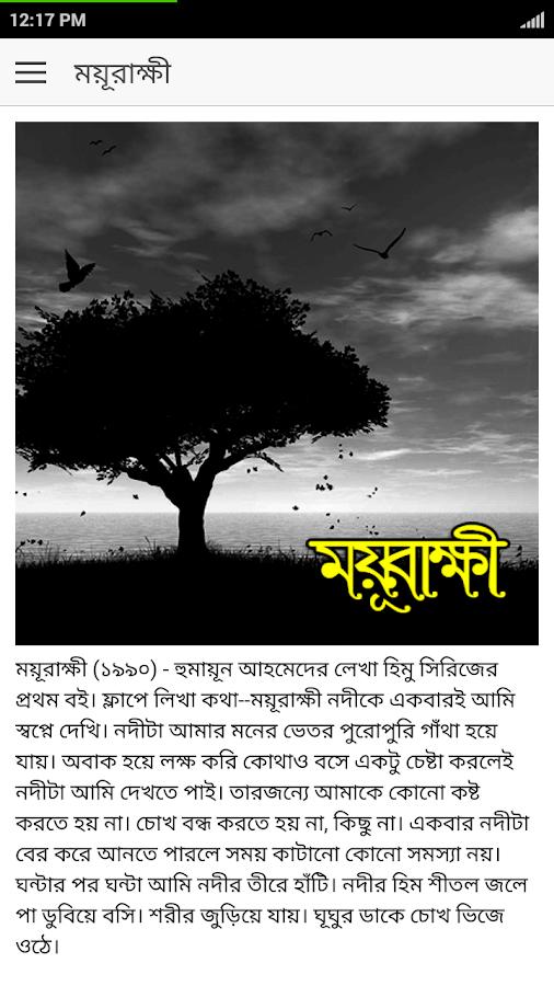 Screenshots of ময়ূরাক্ষী | হুমায়ূন আহামেদ for iPhone