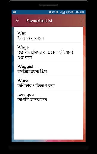 English to Bangla Translator 3.3 screenshots 5