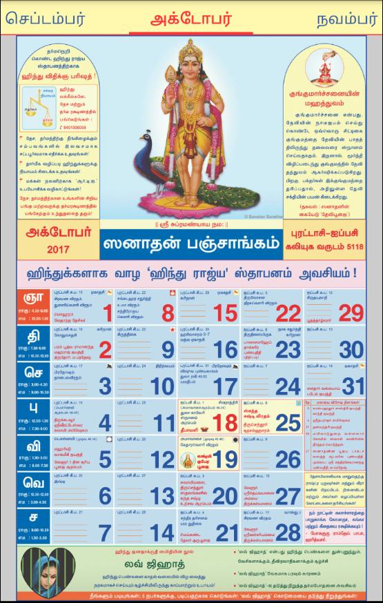 Hindu Calendar Design : Sanatan tamil calendar android apps on google play