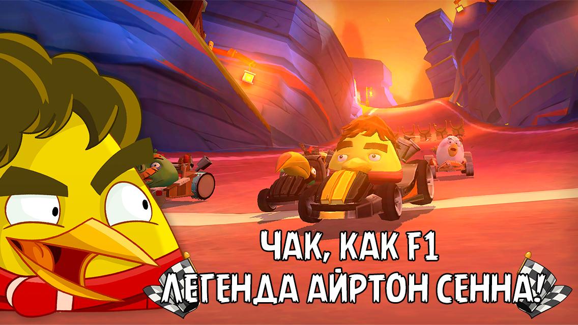 Angry birds Go! Серия 16! 2 гонки и 2 ПОБЕДЫ! Seedway