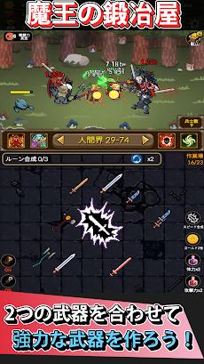 魔王の鍛冶屋のおすすめ画像4