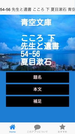 青空文庫 先生と遺書54-56 こころ 下 夏目漱石