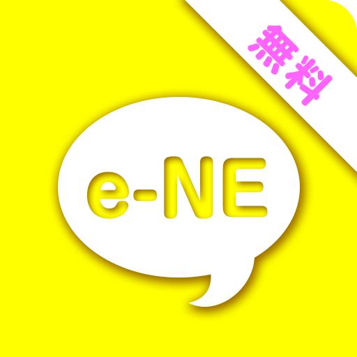 e-NE(イイネ)無料チャットアプリ