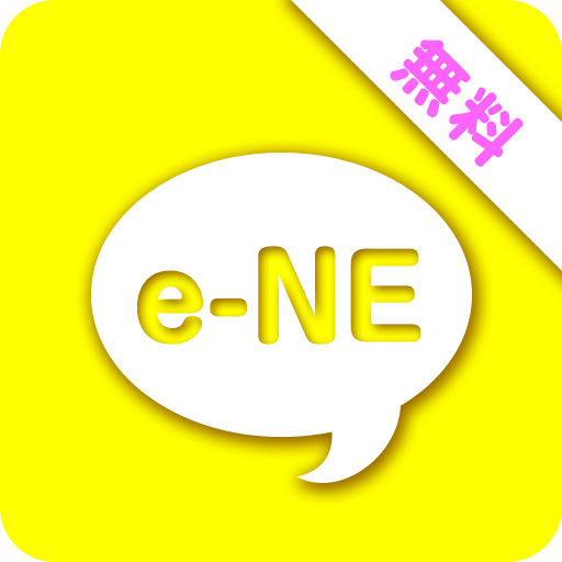 e-NE(イイネ)無料チャットアプリ 遊戲 App LOGO-硬是要APP