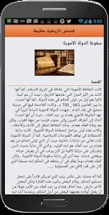 قصص تاريخية عظيمة - قصص من التاريخ - náhled