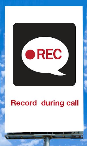통화 중 녹음
