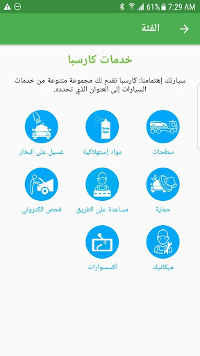 CarSpa - كارسبا - screenshot