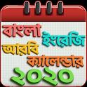 বাংলা ইংরেজি আরবি ক্যালেন্ডার ও ছুটির তালিকা 2020 icon