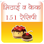 150++ Sweet And Cake Recipes Hindi (offline) APK icon