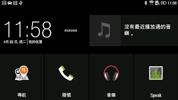 screenshot of HTC Car