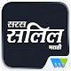Saras Salil - Marathi Download on Windows