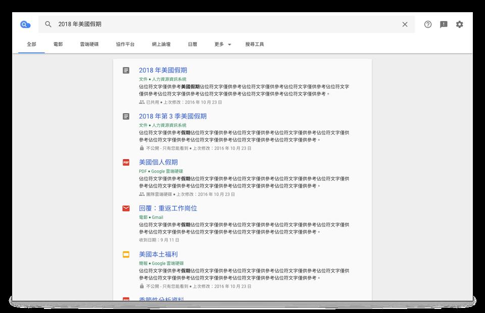 Cloud Search 瀏覽器檢視模式
