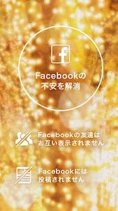 出会いはMatchbook(マッチブック) 無料の恋活・婚活 screenshot 4