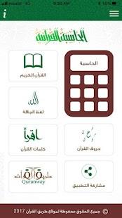 الحاسبة القرآنية - náhled