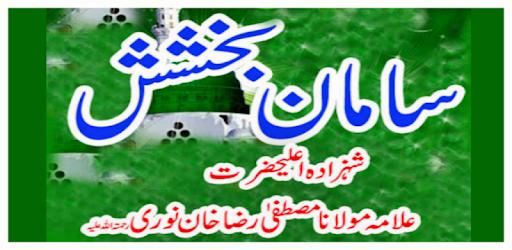 Samane Bakhshish Book
