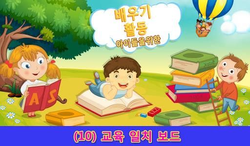 어린이를위한 학습 활동