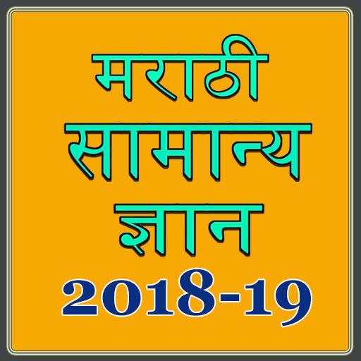Marathi GK MPSC 2018-19 - Apps on Google Play