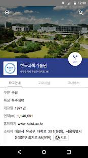 Campus Atlas 실내외 통합 네비게이션 Beta- screenshot thumbnail