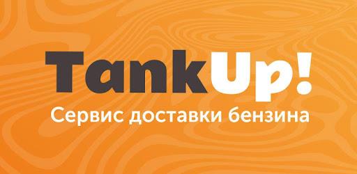 TankUp! Сервис доставки бензина - Aplicaciones en Google Play