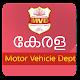 KMVD- Kerala Motor Vehicle Info (app)