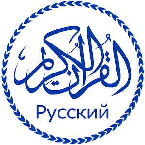 Tải Коран с русским переводом APK
