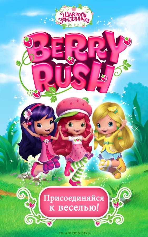 Шарлотта Земляничка Berry Rush