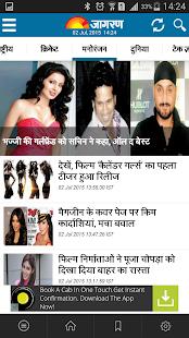 Hindi News-India Dainik Jagran - screenshot thumbnail