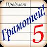 ru.allyteam.gramotei