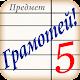 Полный Грамотей! (game)