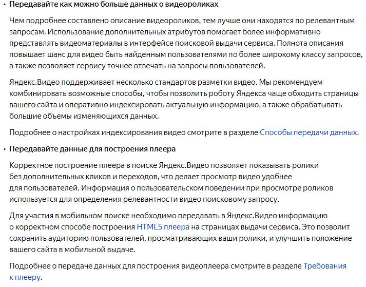 Требования Яндекс Справки по микроразметке видео