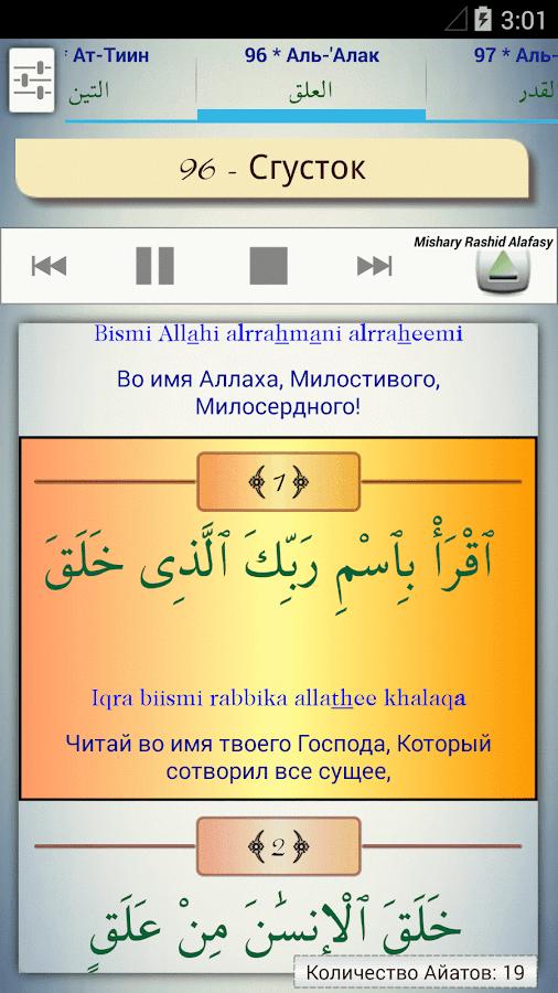 Программу азан на компьютер языке на русском русскую