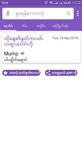 English To Myanmar Dictionary 1.37.0 screenshots 5