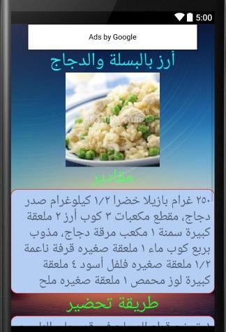 【免費生活App】وصفات ارز-APP點子