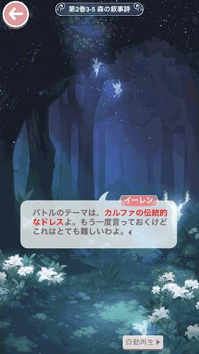 プリンセス級3-5