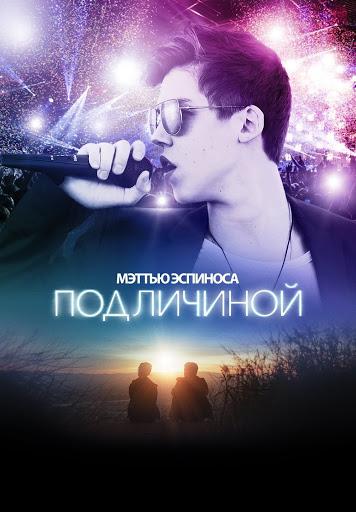Под личиной (с субтитрами) - Movies on Google Play