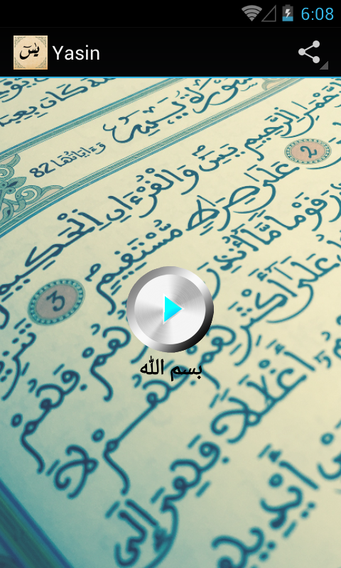 Surah Yasin - Android Apps on Google Play