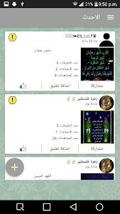 صور المناسبات screenshot 1