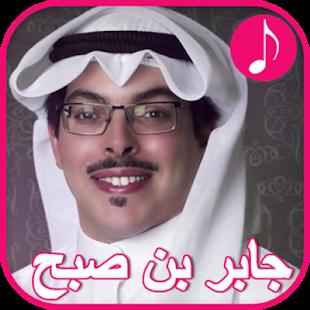 Songs of Jaber bin Sobh - náhled