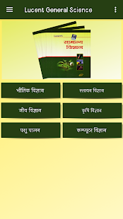 Lucent's Samanya Vigyan - General Science In Hindi for PC-Windows 7,8,10 and Mac apk screenshot 2