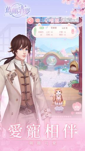 藍顏清夢——穿越清朝當皇妃 screenshot 4