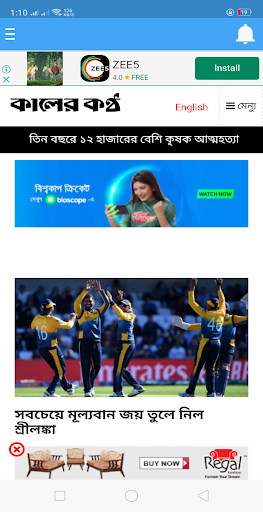 All Bangla Newspaper and TV channels 5.3 screenshots 6