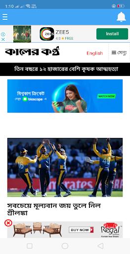 All Bangla Newspaper and TV channels 5.3 Screenshots 6